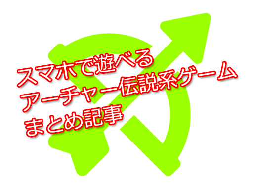 アーチャー 伝説 新 武器